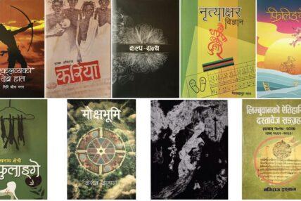 मदन पुरस्कारका लागि ९ पुस्तक मनोनयन, कुन–कुन परे ?