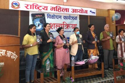 सम्पादक कुँवर र खड्काको बोक्सी प्रथा केन्द्रित अनुसन्धानात्मक पुस्तक 'शल्यक्रिया' विमोचन